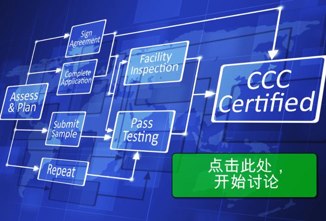 从磐研CCC认证工厂获取产品CCC认证的